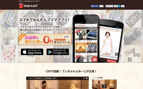 Screenshot of Home Page mercari.jp - フリマアプリ「メルカリ」 - captured Sept. 16, 2014
