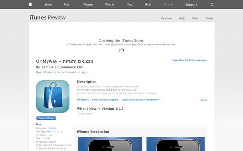 Screenshot of iOS App Page apple.com - OnMyWay - מבצעים והנחות on the App Store on iTunes - captured Oct. 26, 2014