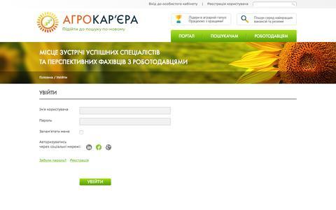 Screenshot of Login Page agrocareer.com - Агрокарьера: Увійти - captured Dec. 24, 2015