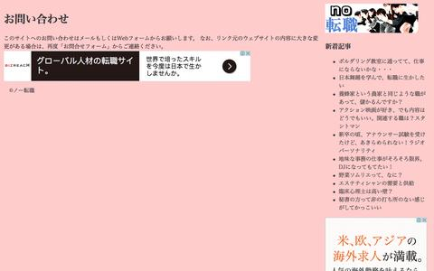 Screenshot of Contact Page kaleidoscope-press.com - お問い合わせ | ノー転職 - captured Oct. 16, 2017