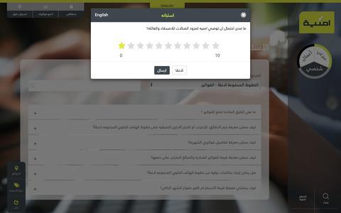 Screenshot of FAQ Page umniah.com - الأسئلة المتكررة - captured Oct. 19, 2017