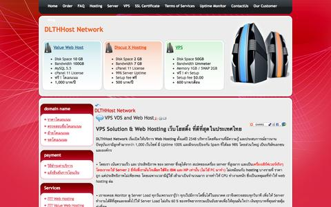 Screenshot of Privacy Page Services Page dlthhost.com - Home - captured March 25, 2017