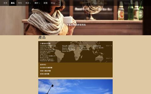 Screenshot of Products Page canmas.tw - CANMAS COFFEE肯馬仕咖啡-來自對健康和美麗的渴求 - captured Nov. 3, 2014