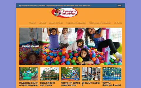 Screenshot of Home Page mon-jocs.ru - площадка производителей  MOH- ДЖОКС | Мы делаем детские центры для детей. Просмотрите наш каталог, где вы можете найти нашу продукцию. - captured Oct. 8, 2015