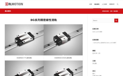 Screenshot of Products Page rlmotion.com - 產品資訊 – 台灣瑞瓏傳動科技有限公司 - captured May 11, 2017
