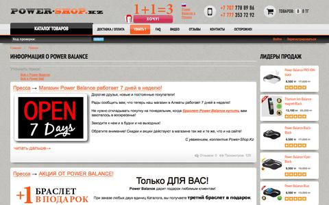 Screenshot of Press Page power-shop.kz - Информация о  Power Balance - captured Oct. 30, 2014