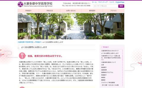 Screenshot of FAQ Page otsuma-tama.ed.jp - よくある質問にお答えします | 大妻多摩中学高等学校 - captured Oct. 28, 2018