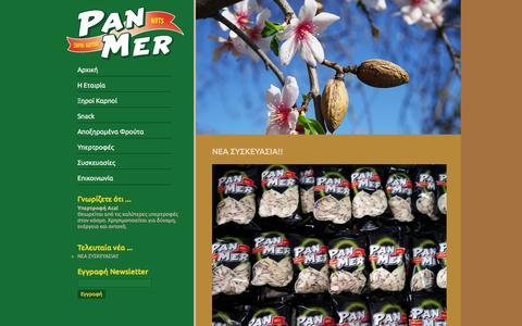 Screenshot of Press Page panmer.gr - PanMer - Ξη�οί Κα�ποί - Αποξη�αμένα Φ�ο�τα - Υπε�τ�οφές - captured July 10, 2016