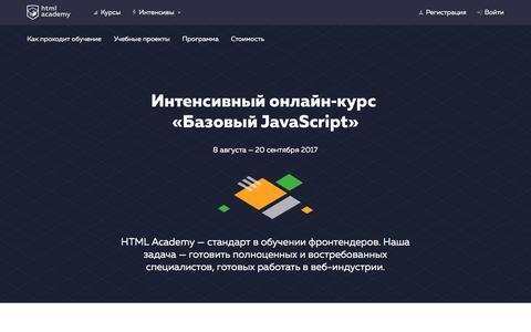 Интенсивный онлайн‑курс «Базовый JavaScript»— HTML Academy