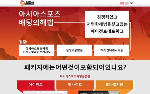 Screenshot of sbtech.com - SBTech - We know sports - captured March 7, 2017