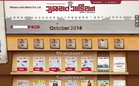 Screenshot of gujaratguardian.in - GUJARAT GUARDIAN :: Morning Daily    Voice of the People    Western India Media         Pvt. Ltd.    Gujarati E-Paper - captured Oct. 11, 2014