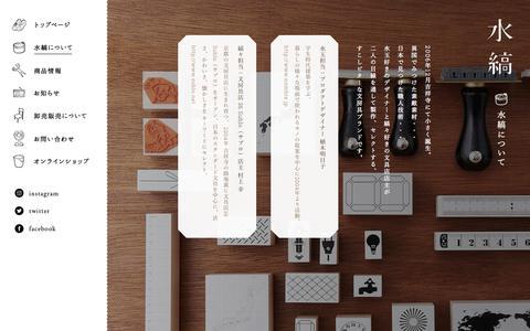 Screenshot of About Page mzsm.jp - 水縞について | 水縞 - captured Feb. 3, 2018