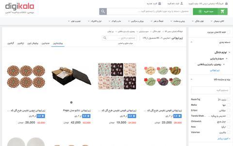 زير ليواني| فروشگاه اینترنتی دیجی کالا