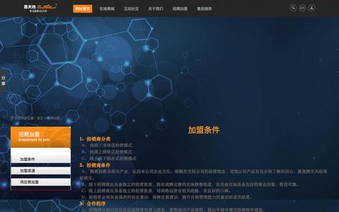 Screenshot of Signup Page htp.com.cn - 招商加盟-轰天炮-官网 - captured Sept. 26, 2018