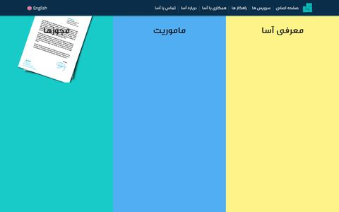 Screenshot of About Page asax.ir - آسا - captured Nov. 21, 2016