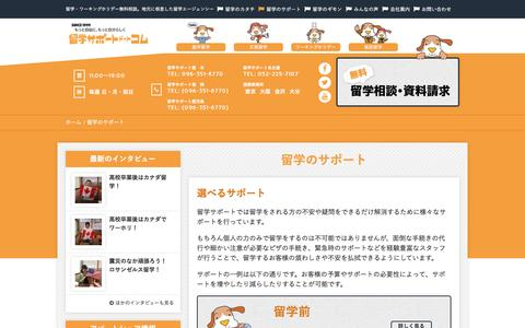 Screenshot of Support Page ryugakusupport.com - 留学のサポート – 留学サポートドットコム - captured May 30, 2016