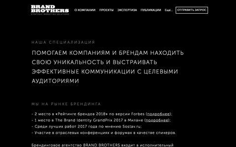 Screenshot of About Page brandbrothers.ru - BRAND BROTHERS | Брендинговое агентство |  Моска - captured Nov. 13, 2018