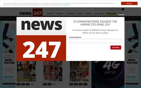 Screenshot of Press Page news247.gr - Εβδομαδιαία Περιοδικά - Ειδήσεις, Πολιτική, Οικονομία, Κίνηση, Βίντεο, Παράξενα, Πρωτοσέλιδα εφημερίδων - NEWS247 - captured April 26, 2017