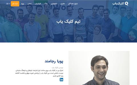 Screenshot of Team Page clickyab.com - تیم کلیک یاب - captured July 19, 2018