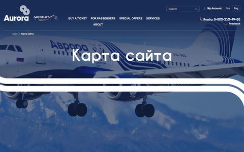 Screenshot of Site Map Page flyaurora.ru - Карта �айта - captured Nov. 21, 2016