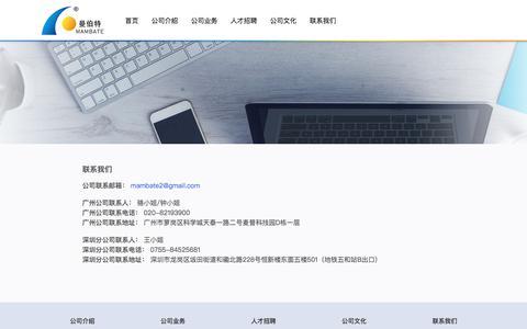 Screenshot of Contact Page mambate.com - 联系我们 - captured Oct. 5, 2017