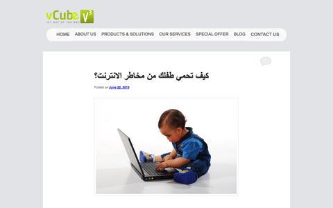 Screenshot of Blog vcube.ae - Blog | vCube - captured Oct. 26, 2014