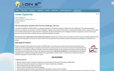 Screenshot of Jobs Page idin9.com - Apply Job - บริษัท ไอดินนายด์ จำกัด   02 744 1245 - captured Nov. 17, 2016