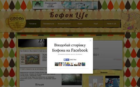 Screenshot of Home Page bofon-life.com - Бофон Life - captured April 21, 2016