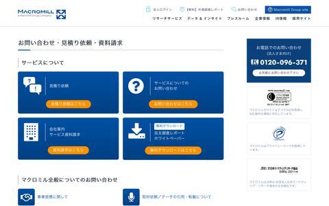Screenshot of Menu Page macromill.com - お問い合わせ・見積もり依頼・資料請求|マクロミル - captured Sept. 21, 2018