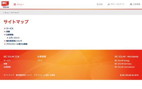 Screenshot of Site Map Page ibc-solar.jp - サイトマップ - captured July 1, 2018