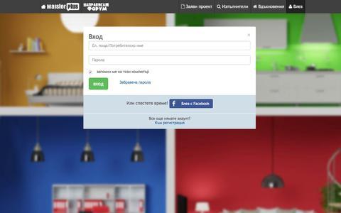 Screenshot of Login Page maistorplus.com - MaistorPlus.com - намерете всичко за дома: професионалисти, вдъхновения и съвети, уникални продукти - captured Nov. 18, 2015