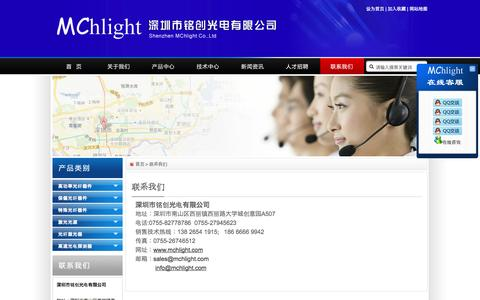Screenshot of Contact Page mchlight.com - 联系我们_深圳市铭创光电有限公司 - captured Oct. 4, 2014