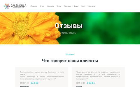 Screenshot of Testimonials Page calendula.hu - Отзывы – Клиника CALENDULA - captured June 27, 2019
