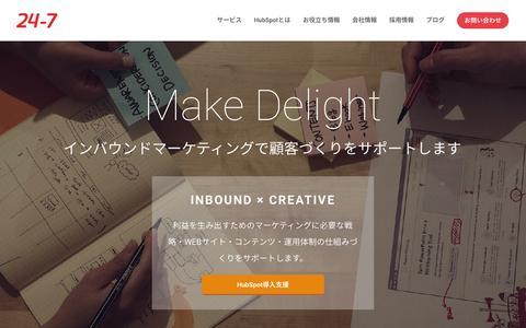 Screenshot of Home Page 24-7.co.jp - HubSpot & インバウンドマーケティング & WEBサイト構築|株式会社24-7 - captured Dec. 4, 2015