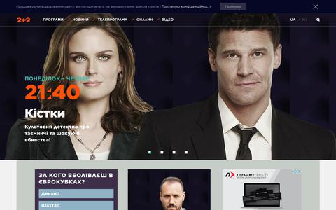 Screenshot of Home Page 2plus2.ua - 2+2 - Офіційний сайт каналу онлайн - captured Nov. 7, 2018