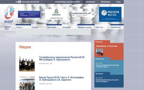 Screenshot of Press Page ruchess.ru - Российская Шахматная Федерация - Медиа - captured Oct. 27, 2019
