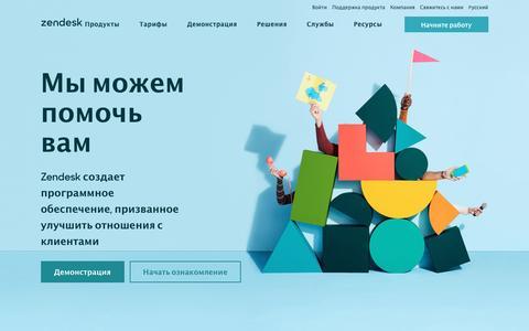 Screenshot of Home Page zendesk.com.ru - Zendesk   ПО для обслуживания клиентов и система поддержки на основе тикетов - captured May 16, 2017