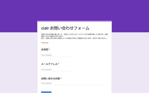 Screenshot of Contact Page google.com - ciatr お問い合わせフォーム - captured Sept. 22, 2018