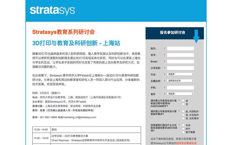 欢迎参加Stratasys 3D打印与教育科研创新研讨会 - 上海站
