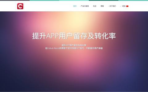 Screenshot of Home Page cobub.com - Cobub - captured Jan. 19, 2016