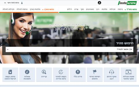 Screenshot of Support Page issta.co.il - שירות לקוחות | איסתא - captured Nov. 30, 2018