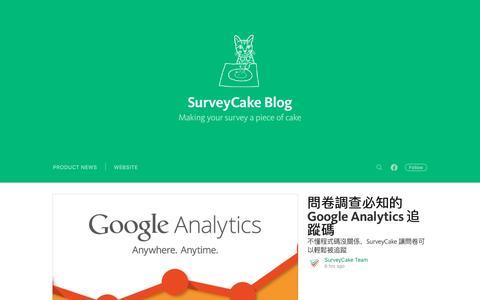 Screenshot of Blog surveycake.com - SurveyCake - captured Jan. 17, 2017