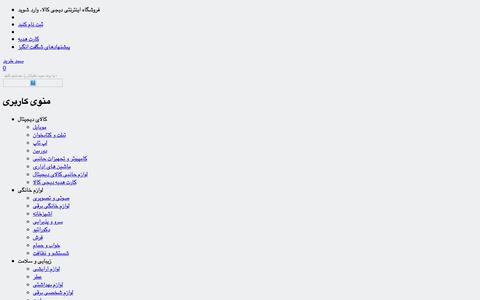 شامپوي مو| فروشگاه اینترنتی دیجی کالا