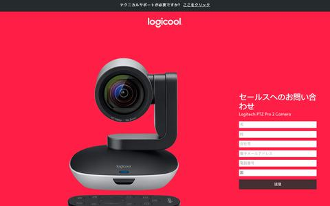 Screenshot of Landing Page logitech.com - Logitech PTZ Pro 2 Camera | Contact Us - captured Sept. 30, 2017