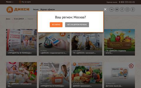 Screenshot of Press Page dixy.ru - Новости - captured Sept. 22, 2018
