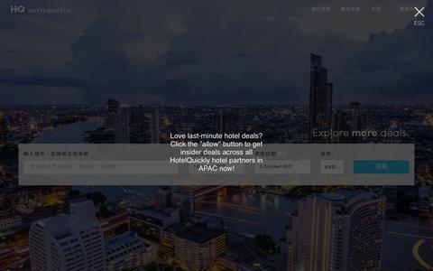 Screenshot of hotelquickly.com captured Oct. 1, 2017
