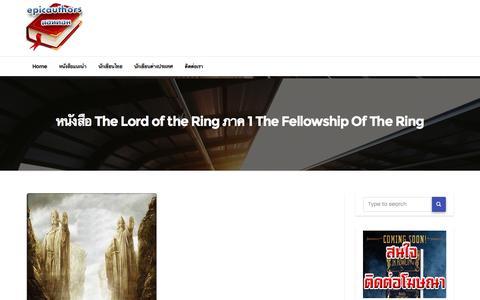 หนังสือ The Lord of the Ring ภาค 1 The Fellowship Of The Ring – รวบรวมผลงานของนักเขียนนิยายชื่อดังที่ถูกค้นหามากที่สุด