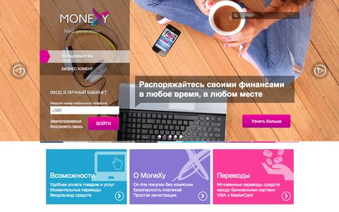 Screenshot of Home Page FAQ Page monexy.ua - Главная - Платежный сервис MoneXy - captured Sept. 23, 2014