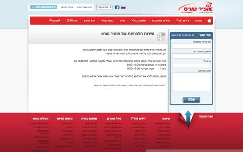 Screenshot of Support Page ophirtours.co.il - שירות לקוחות של אופיר טורס - captured Jan. 11, 2016