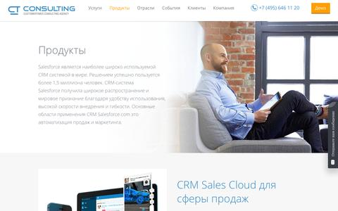 Screenshot of Products Page ctconsult.ru - Продукты - CT Consulting - captured Oct. 13, 2016